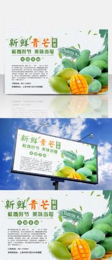 芒果夏季水果促销海报