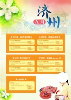 济州岛旅游海报