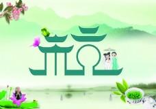 城市印象之杭州海报