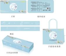 月饼盒礼盒包装设计