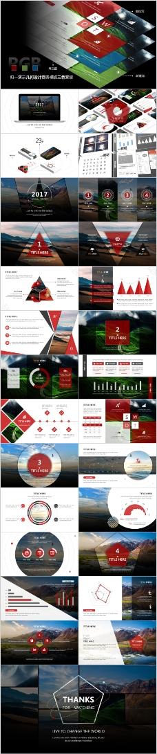 Z06-几何魅力红色模板简约时尚汇报