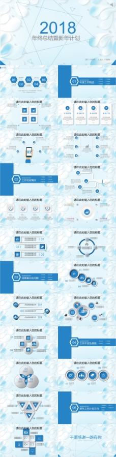 蓝色年终总结暨新年计划PPT模板