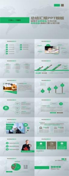 2018绿色企业商务通用新年计划工作总结汇报PPT模板