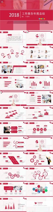 2018红色盛典工作报告年度计划总结PPT模板
