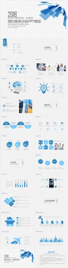 蓝色商务简约活动策划方案书ppt模板