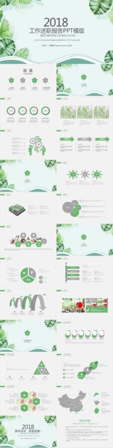 清新绿色唯美韩范工作总结动态PPT模板