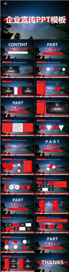 星空背景通用企业宣传公司宣讲PPT模板