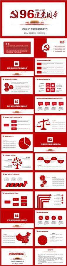 红色大气建党96周年党的光辉历程PPT模版