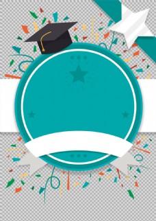 毕业主题边框背景免抠png透明图层素材