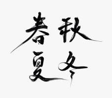 古风手写水墨春夏秋冬毛笔字psd素材