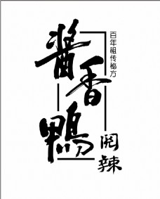 酱香鸭字体