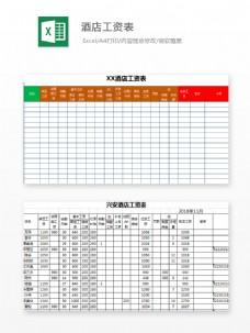 酒店工资表Excel模板