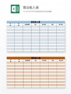 营业收入表Excel文档