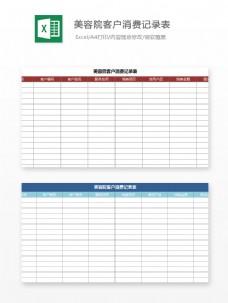 美容院客户消费记录表Excel模板