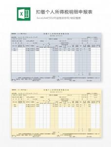 扣缴个人所得税明细申报表Excel文档