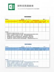 财务系统调查表 财务报表Excel文档