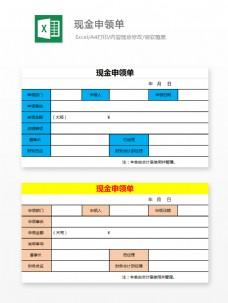 现金申领单Excel文档
