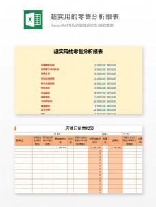 超实用的零售分析Excel图表excel模板