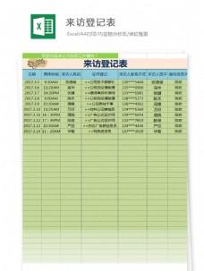 来访登记表Excel文档