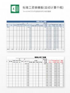 标准工资表模板(自动计算)Excel文档