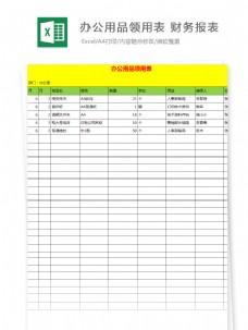 办公用品领用表 财务报表Excel模板