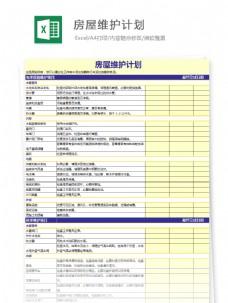 房屋维护计划 Excel模板表格档案