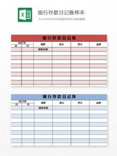 银行存款日记账样本Excel文档
