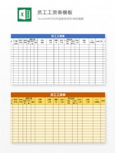 员工工资表模板Excel文档