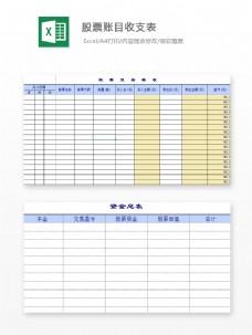 股票账目收支表Excel模板