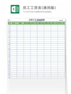 员工工资表(通用版) Excel模板