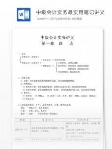 中级会计实务最实用笔记讲义文库题库文档