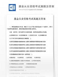 基金从业资格考试真题高等教育文档