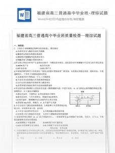 高三普通高中毕业班理综试题高中教育文档