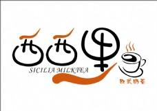 西西里logo设计