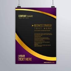 紫色的金色线条手册