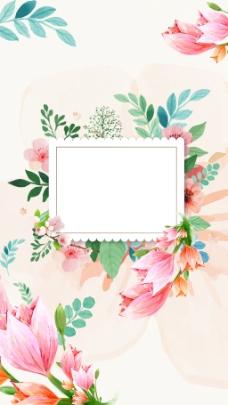 水彩花卉装饰H5背景PSD分层下载
