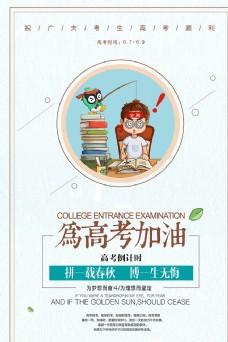 清新文艺高考加油高考倒计时宣传