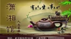 人文茶楼名片