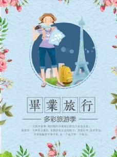 小清新毕业旅行海报