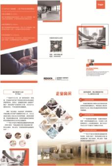 简约高档企业宣传单
