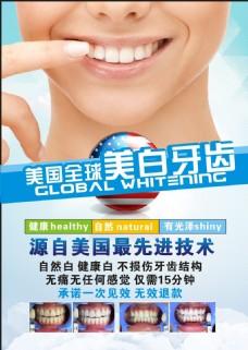 牙齿美白宣传单