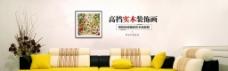 实木装饰画促销海报