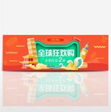 电商淘宝京东88全球狂欢节促销首页海报