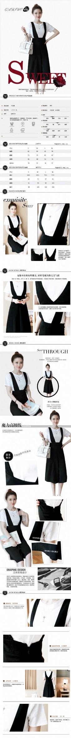 黑色背带裙连衣裙淘宝详情页模板