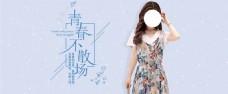 女装海报banner淘宝电商