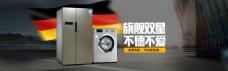 淘宝冰箱洗衣机促销海报