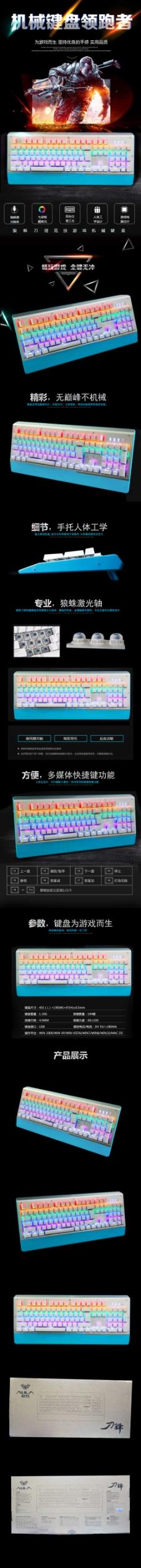 键盘详情页机械键盘