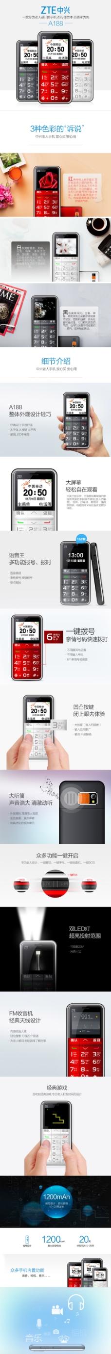 淘宝电商详情页数码电器手机