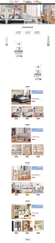 家具简约风格首页