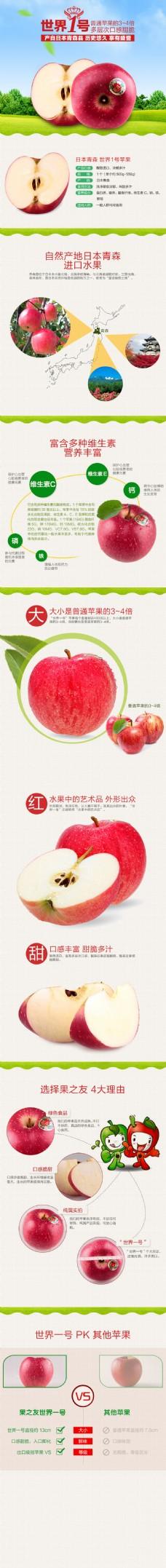 苹果详情页淘宝电商banner